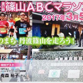 金子 ABCマラソン